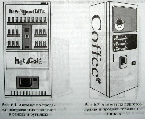 торговых автоматов